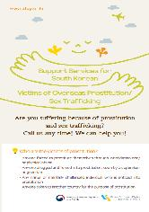 Leaflet for South Korean Victims of Prostitution and Sex Trafficking Abroad}