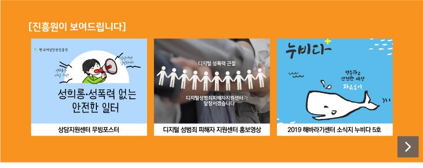 [진흥원이 보여드립니다] 상담지원센터 무빙포스터 디지털 성범죄 피해자 지원센터 홍보영상 2019 해바라기센터 소식지 누비다 5호
