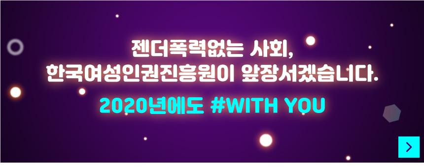 젠더폭력없는 사회, 한국여성인권진흥원이 앞장서겠습니다. 2020년에도 #WITH YOU