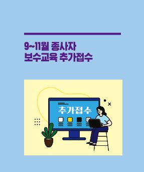 9~11월 종사자 보수교육 추가접수