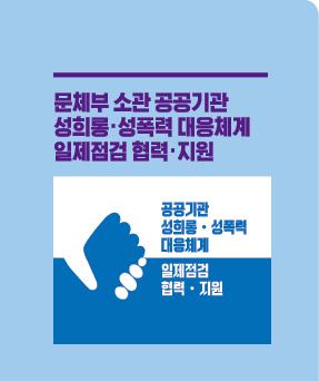 문체보 소관 공공기관 성희롱 성폭력 대응체계 일제점검 협력지원