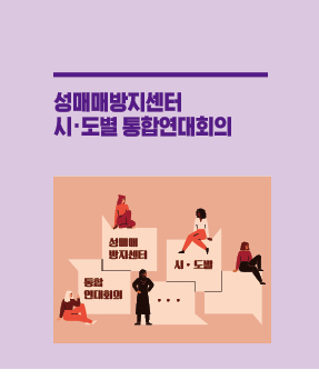 성매매방지센터 시도별 통합연대회의