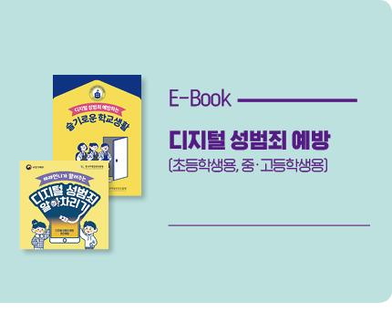 E-Book 디지털성범죄 예방 초등학생용 중고등학생용