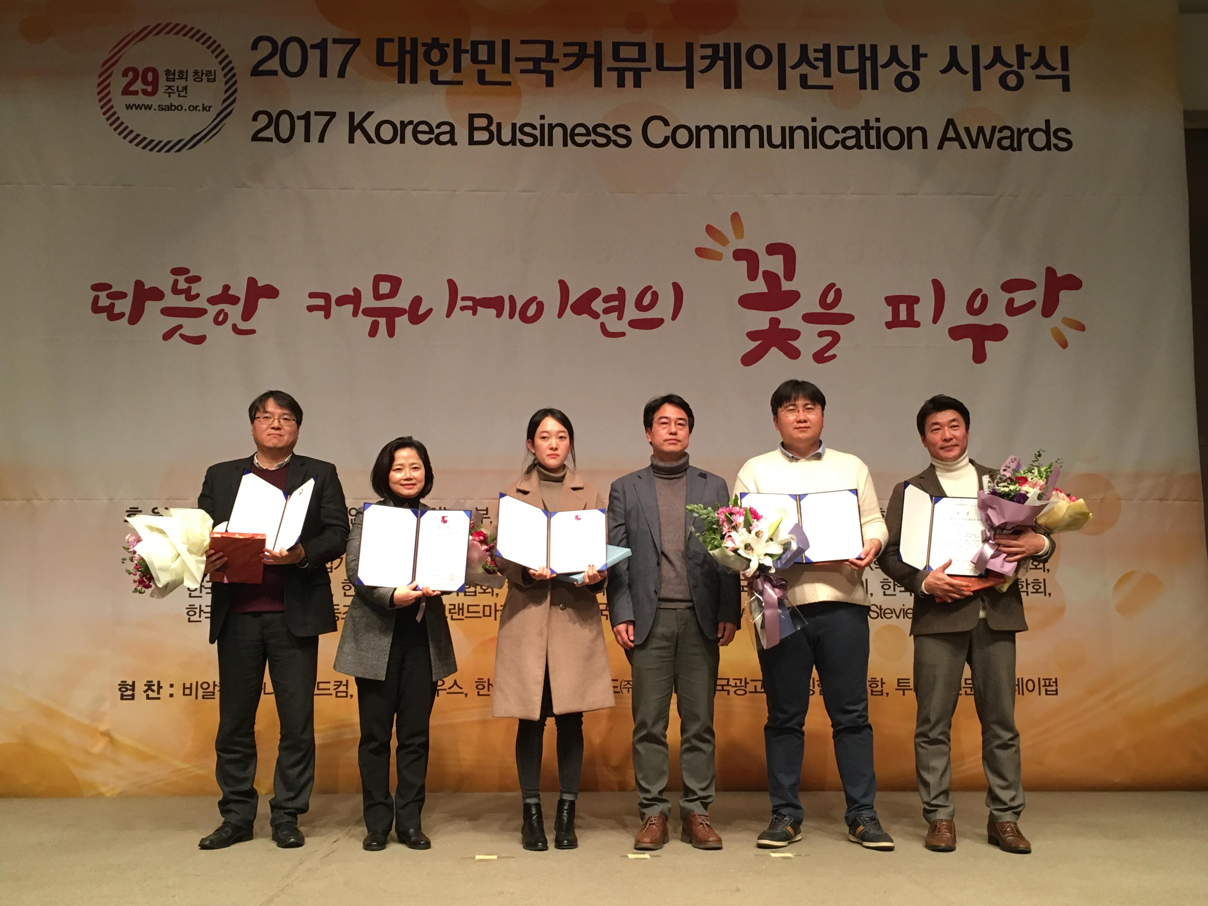 2017대한민국커뮤니케이션대상시상식.jpeg