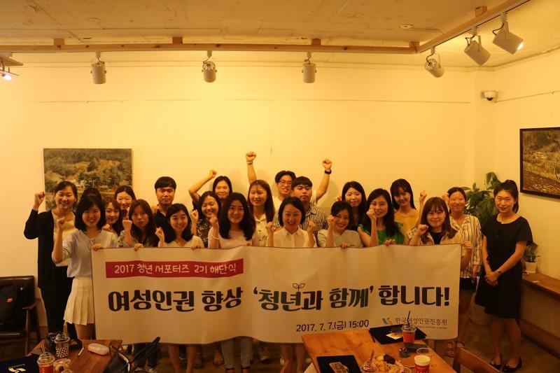 청년서포터즈2기해단식단체사진.JPG