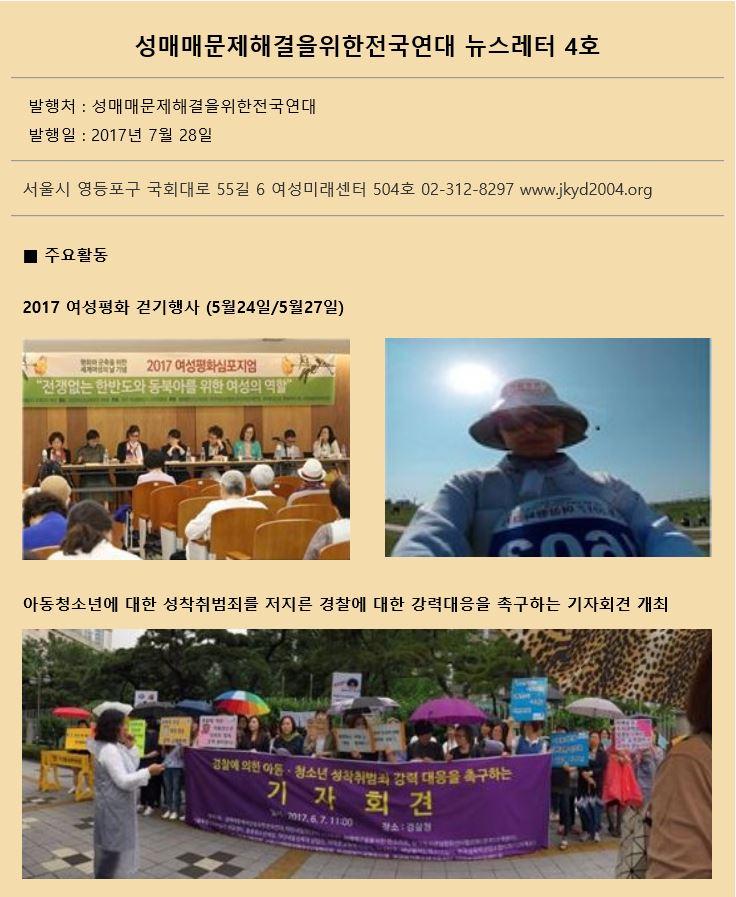 전국연대뉴스레터4호(7월0.JPG