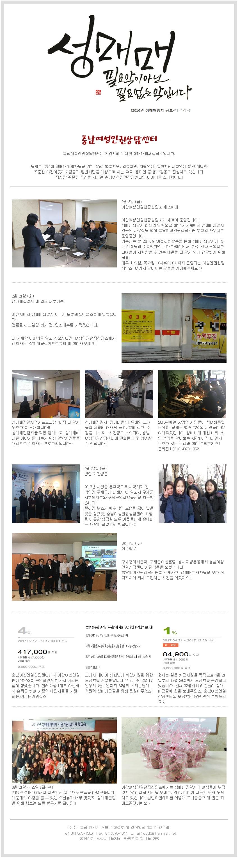 1분기_충남여성인권센터.jpg