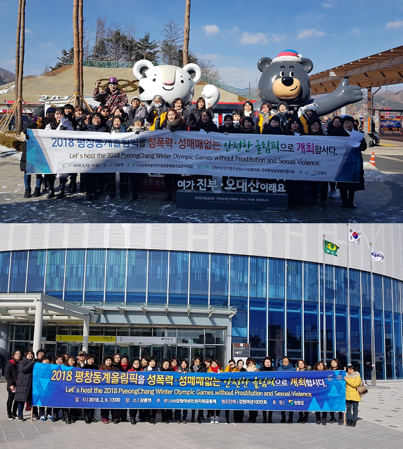 winter olympic campaign_Photo Credit_Chuncheon  Giljabi House.png