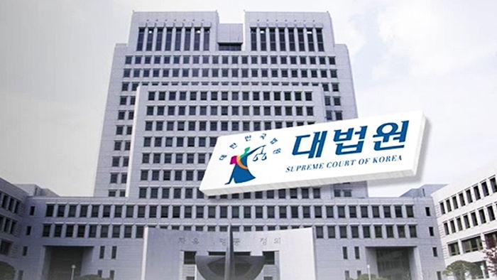 Supreme court of Korea.jpg