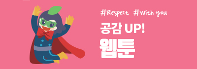 #respect #with you 공감UP! 웹툰