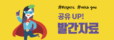 #respect #with you 공유UP! 발간자료
