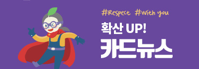 #respect #with you 확산UP! 카드뉴스