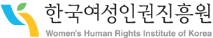 한국여성인권진흥원 Women's Human Rights Institute of Korea